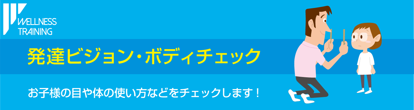 発達ビジョン・ボディチェック